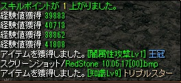 RedStone 10.05.17[01]