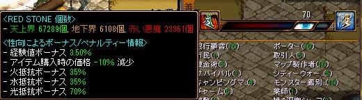 RedStone 10.05.30[01]