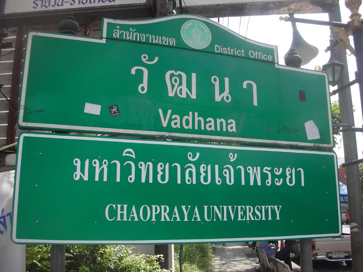 タイの標識&看板ー1