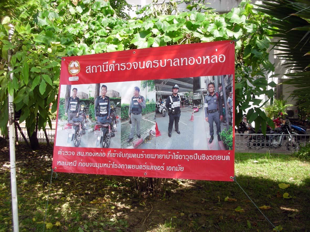 タイの標識&看板ー2