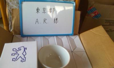 東京都A.R様
