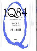 1Q84-3