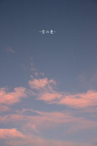 ほんわか夕空