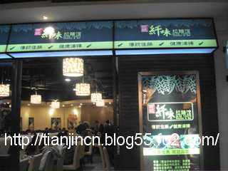 西龍 紆味 拉麺館1