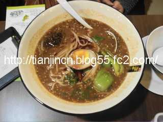 西龍 紆味 拉麺館3