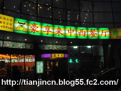 豪享来中西餐庁1