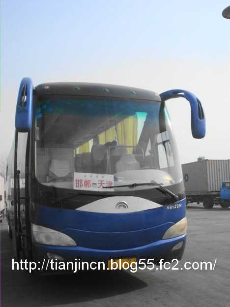 天津邯郸長距離バス1