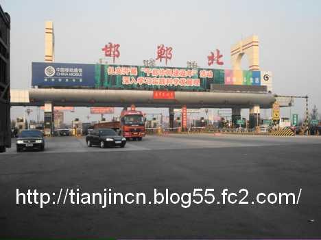 天津邯郸長距離バス3