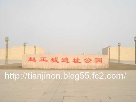 趙王城遺跡1