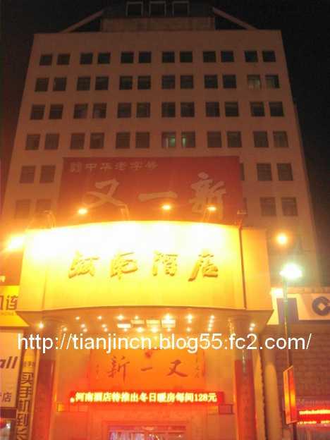 河南酒店1