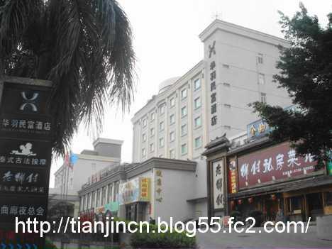 華羽民富酒店1