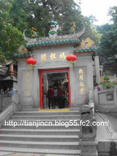 媽閣廟(Templo de A-Ma)1