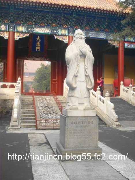 北京孔廟1