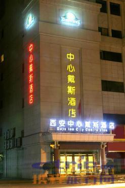 西安中心戴斯酒店3