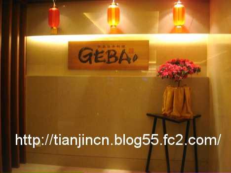 GEBA2
