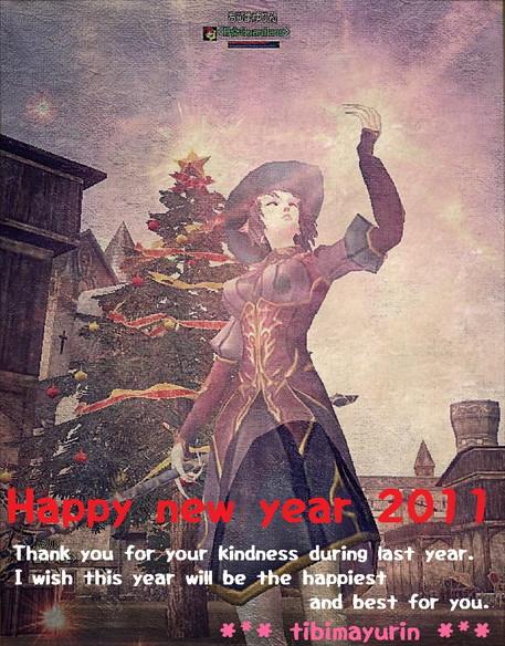昨年は大変おせわになりました。本年もよろしくお願い致します。