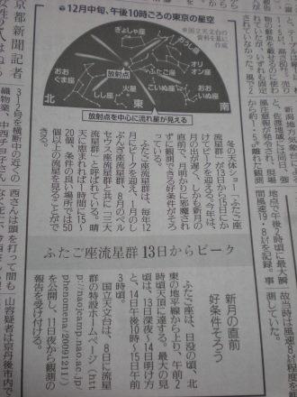 新聞記事127