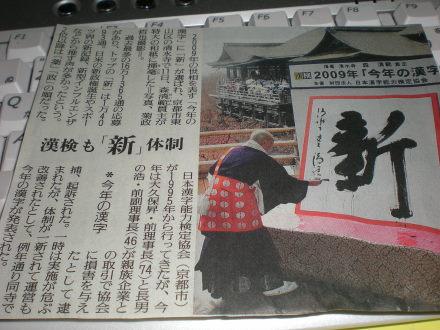 今年の漢字1212