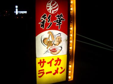 saika1_convert_20120205095937.jpg