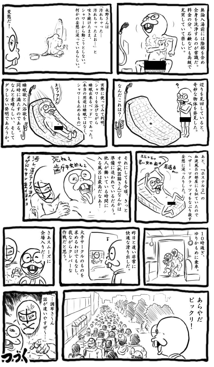 offrepoforblog10.jpg