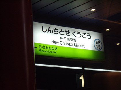 新千歳から札幌へ。
