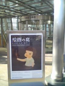 地下にある美術館です。