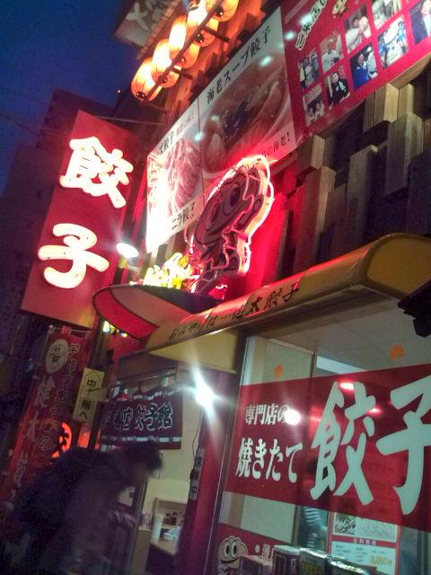 健太餃子店前2