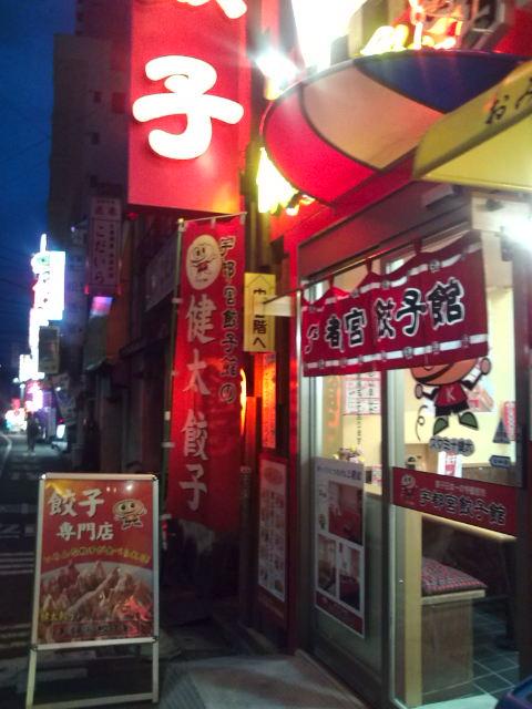 健太餃子店前