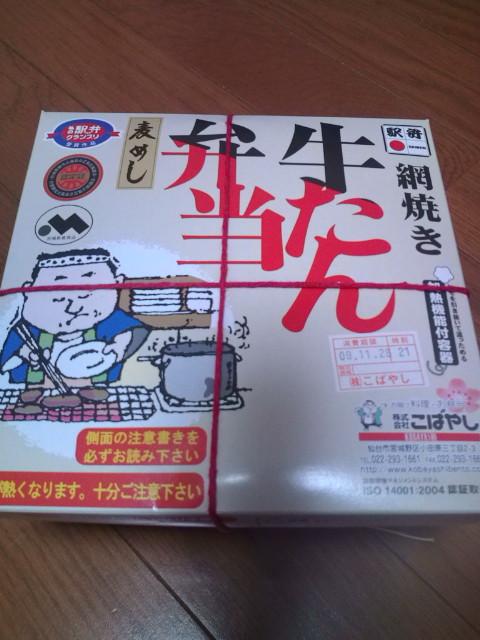 牛タン弁当箱