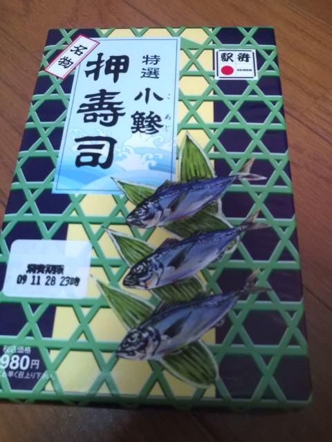 小鯵寿司箱