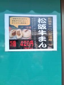松坂牛まんポスター