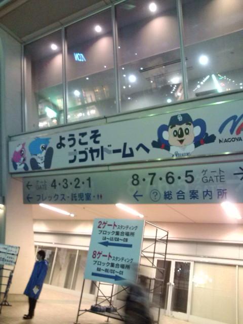 名古屋ドーム。どあら。