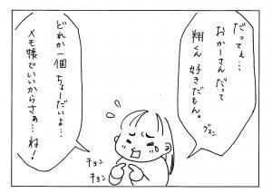 翔くんグッズ3