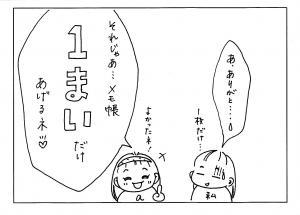 翔くんグッズ4