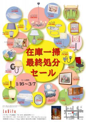 10-01-15_在庫処分セールチラシ画像(大)