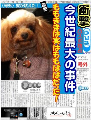 decojiro-20091225-181438.jpg