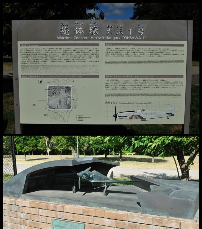 コピー ~ 2010-08-06調布飛行場1