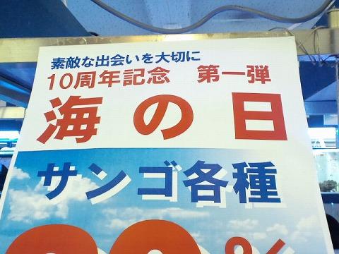 SHOP巡り100717_01