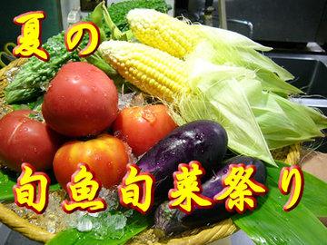 夏旬魚旬菜