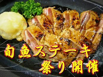 旬魚ステーキ1