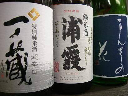 日替わり日本酒