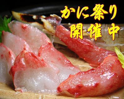 kani_03.jpg