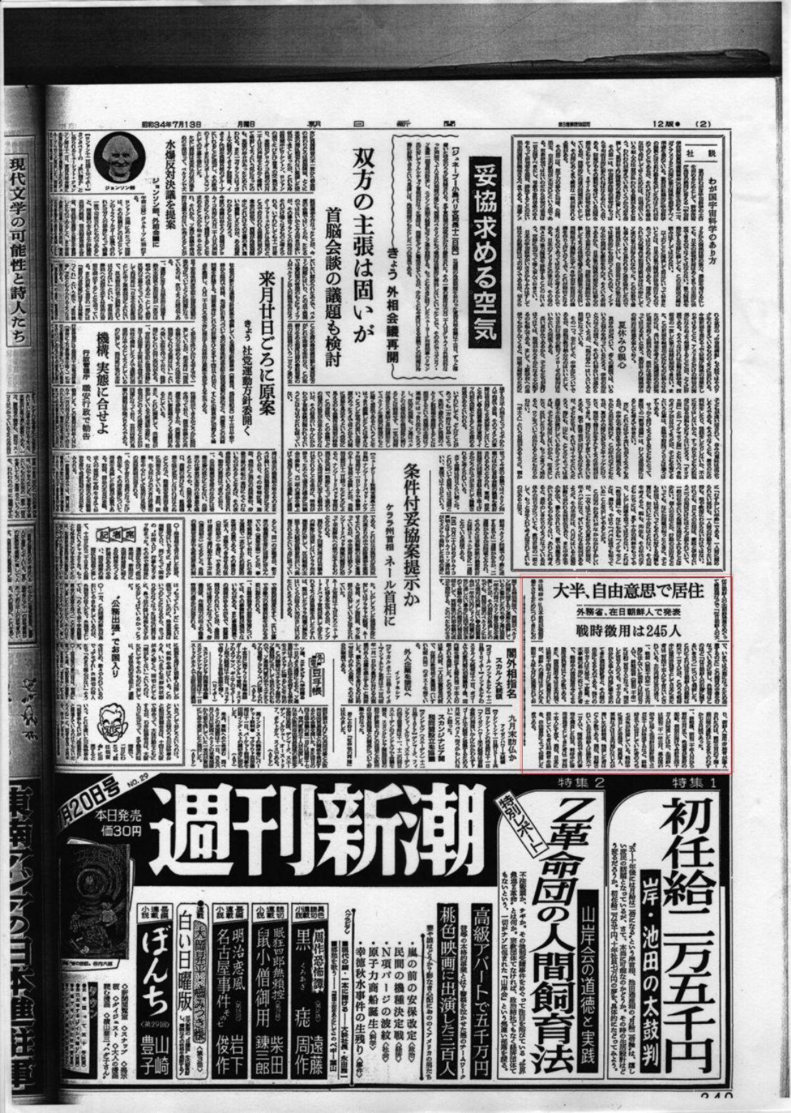 朝日新聞昭和34年7月13日付け