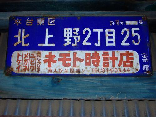 2009_12300157.jpg