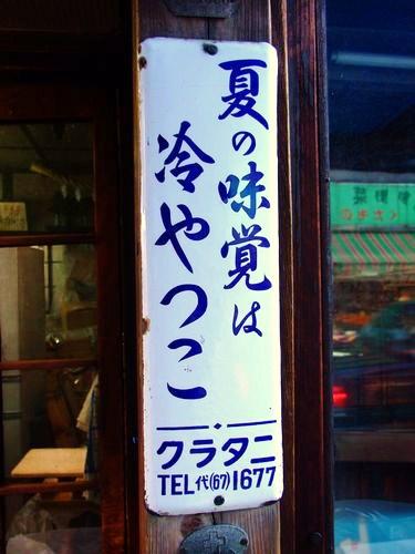 2010_0116_hiyayakko.jpg
