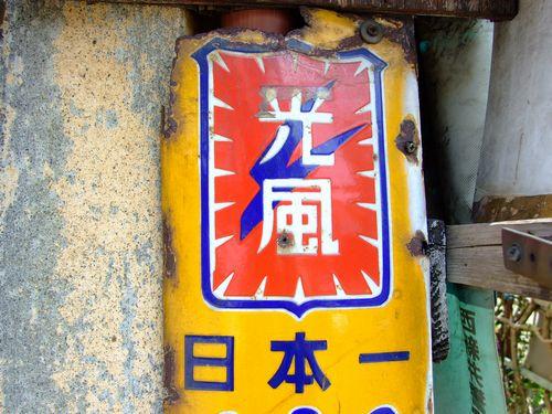 2010_05050094.jpg