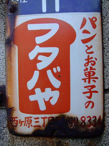2010_11230202.jpg