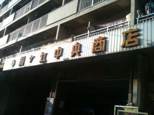 桐ヶ丘12