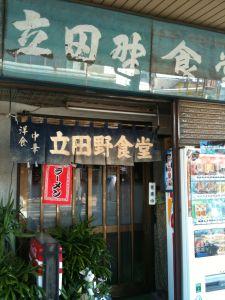 立田野食堂2