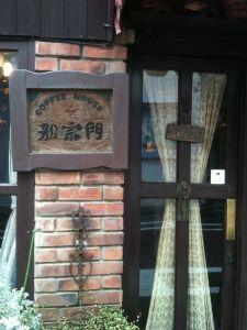 世田谷邪宗門3